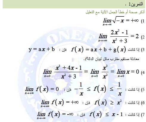 تمارين في دروس النهايات و الاستمرار مع الحلول do.php?img=9547