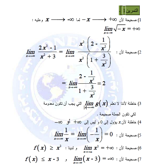 تمارين في دروس النهايات و الاستمرار مع الحلول do.php?img=9548