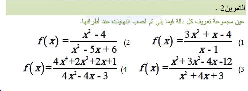 تمارين في دروس النهايات و الاستمرار مع الحلول do.php?img=9549