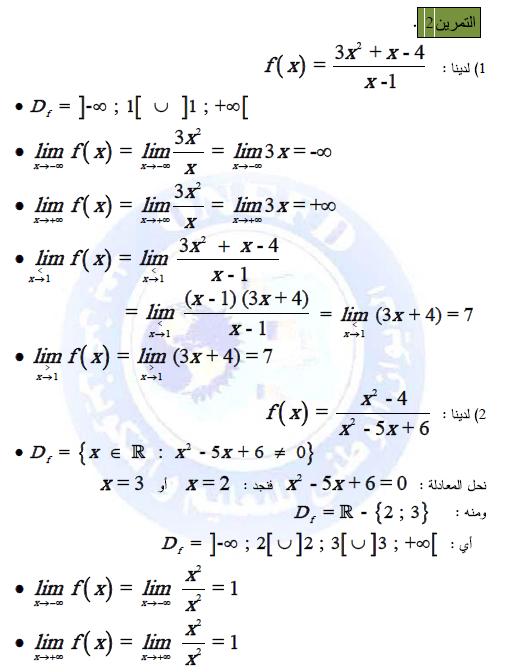 تمارين في دروس النهايات و الاستمرار مع الحلول do.php?img=9550