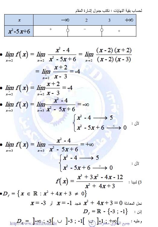 تمارين في دروس النهايات و الاستمرار مع الحلول do.php?img=9551