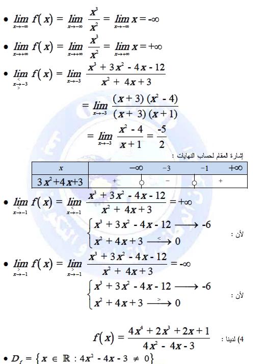 تمارين في دروس النهايات و الاستمرار مع الحلول do.php?img=9552