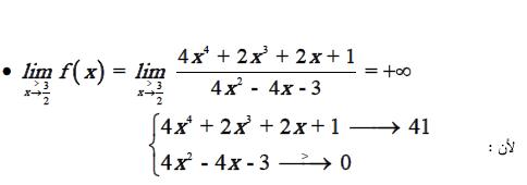 تمارين في دروس النهايات و الاستمرار مع الحلول do.php?img=9554
