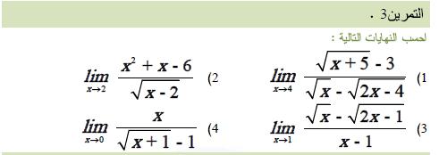 تمارين في دروس النهايات و الاستمرار مع الحلول do.php?img=9555