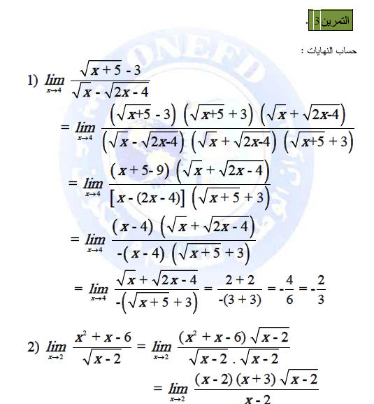 تمارين في دروس النهايات و الاستمرار مع الحلول do.php?img=9556