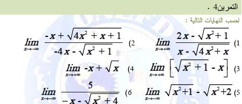 تمارين في دروس النهايات و الاستمرار مع الحلول do.php?img=9558