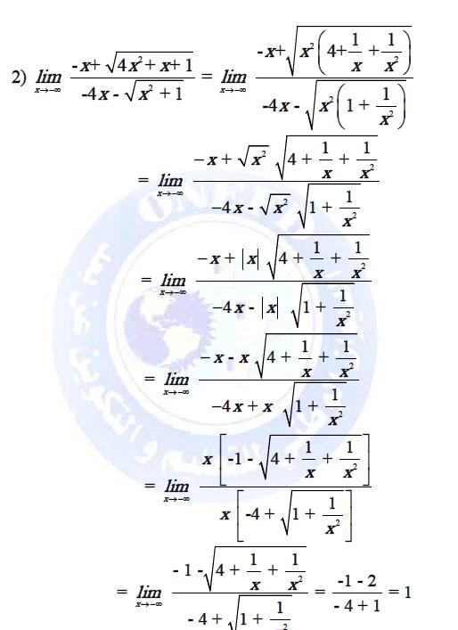 تمارين في دروس النهايات و الاستمرار مع الحلول do.php?img=9560