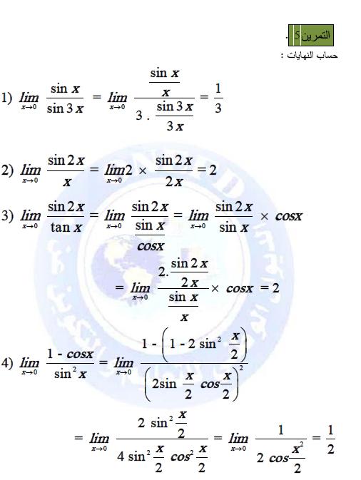 تمارين في دروس النهايات و الاستمرار مع الحلول do.php?img=9563