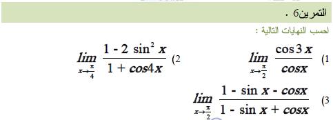تمارين في دروس النهايات و الاستمرار مع الحلول do.php?img=9565