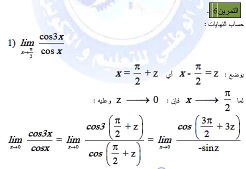 تمارين في دروس النهايات و الاستمرار مع الحلول do.php?img=9566