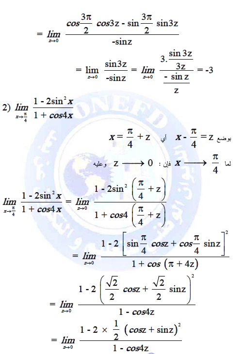 تمارين في دروس النهايات و الاستمرار مع الحلول do.php?img=9567
