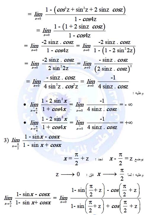 تمارين في دروس النهايات و الاستمرار مع الحلول do.php?img=9568