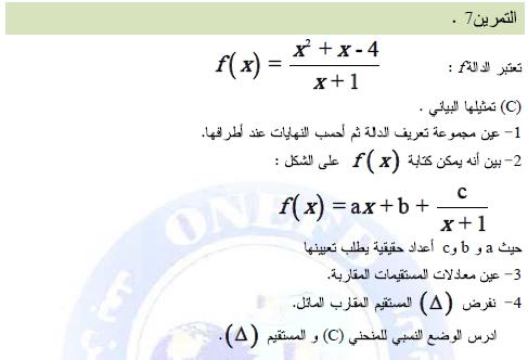 تمارين في دروس النهايات و الاستمرار مع الحلول do.php?img=9570