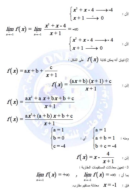 تمارين في دروس النهايات و الاستمرار مع الحلول do.php?img=9572