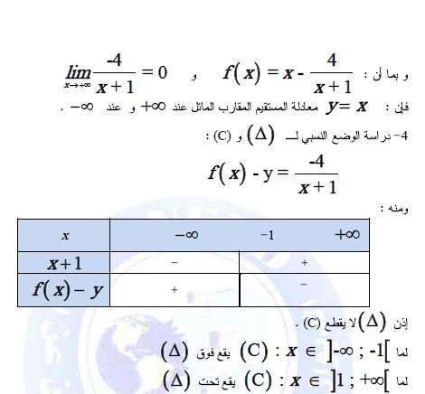 تمارين في دروس النهايات و الاستمرار مع الحلول do.php?img=9573