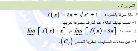 تمارين في دروس النهايات و الاستمرار مع الحلول do.php?img=9574
