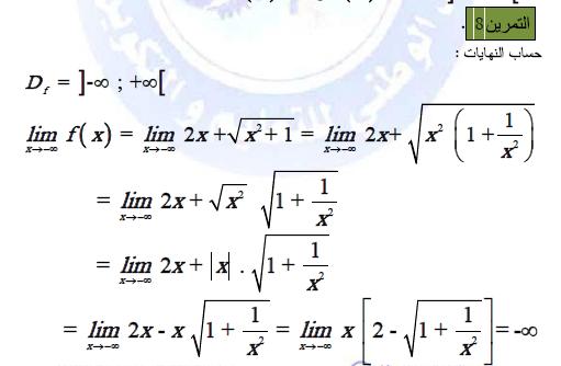 تمارين في دروس النهايات و الاستمرار مع الحلول do.php?img=9575