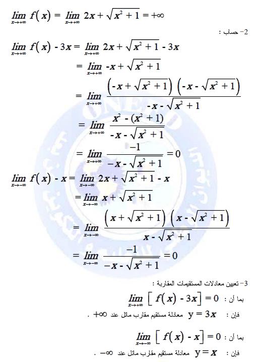تمارين في دروس النهايات و الاستمرار مع الحلول do.php?img=9576