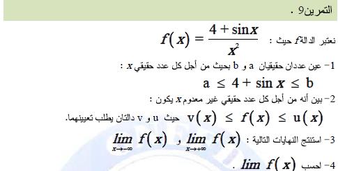 تمارين في دروس النهايات و الاستمرار مع الحلول do.php?img=9577