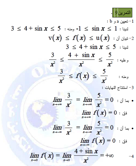 تمارين في دروس النهايات و الاستمرار مع الحلول do.php?img=9578