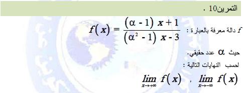 تمارين في دروس النهايات و الاستمرار مع الحلول do.php?img=9579