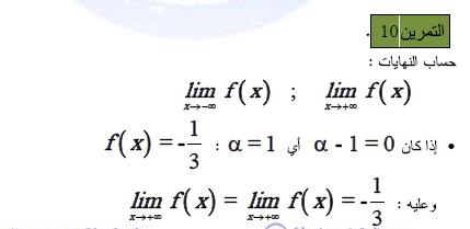 تمارين في دروس النهايات و الاستمرار مع الحلول do.php?img=9580