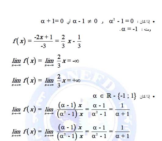 تمارين في دروس النهايات و الاستمرار مع الحلول do.php?img=9581
