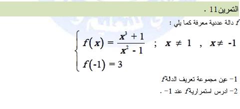 تمارين في دروس النهايات و الاستمرار مع الحلول do.php?img=9582