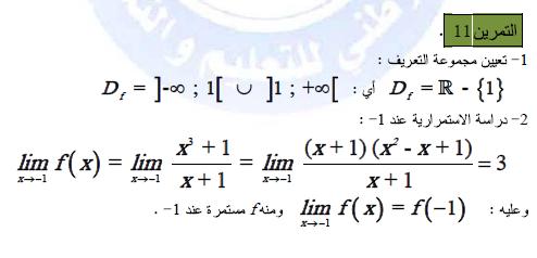 تمارين في دروس النهايات و الاستمرار مع الحلول do.php?img=9583