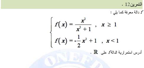 تمارين في دروس النهايات و الاستمرار مع الحلول do.php?img=9584