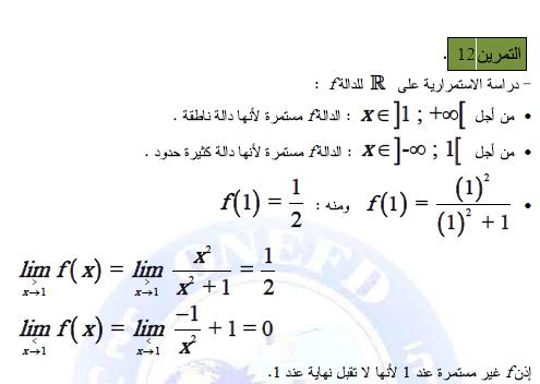 تمارين في دروس النهايات و الاستمرار مع الحلول do.php?img=9585