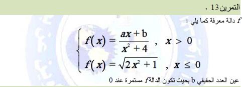 تمارين في دروس النهايات و الاستمرار مع الحلول do.php?img=9586