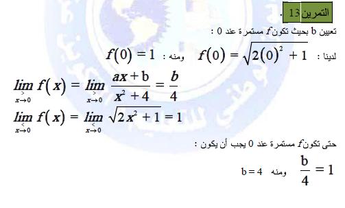 تمارين في دروس النهايات و الاستمرار مع الحلول do.php?img=9587