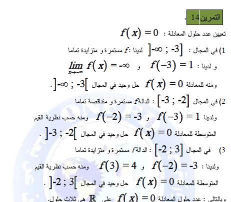 تمارين في دروس النهايات و الاستمرار مع الحلول do.php?img=9589