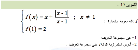 تمارين في دروس النهايات و الاستمرار مع الحلول do.php?img=9590