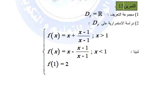تمارين في دروس النهايات و الاستمرار مع الحلول do.php?img=9591