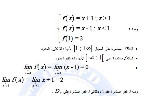 تمارين في دروس النهايات و الاستمرار مع الحلول do.php?img=9592