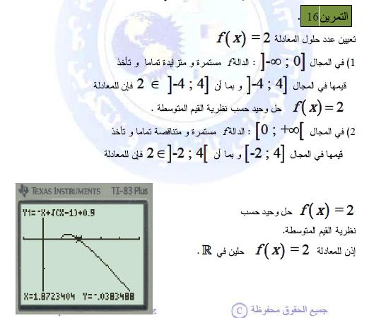 تمارين في دروس النهايات و الاستمرار مع الحلول do.php?img=9594