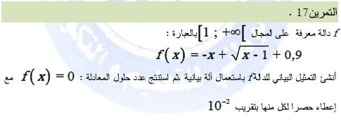 تمارين في دروس النهايات و الاستمرار مع الحلول do.php?img=9595