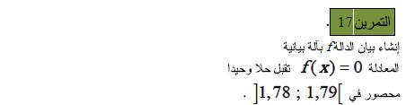 تمارين في دروس النهايات و الاستمرار مع الحلول do.php?img=9596