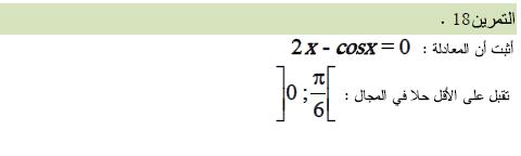 تمارين في دروس النهايات و الاستمرار مع الحلول do.php?img=9597