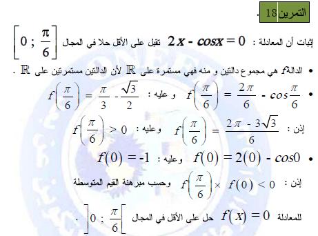 تمارين في دروس النهايات و الاستمرار مع الحلول do.php?img=9598