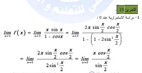 تمارين في دروس النهايات و الاستمرار مع الحلول do.php?img=9600
