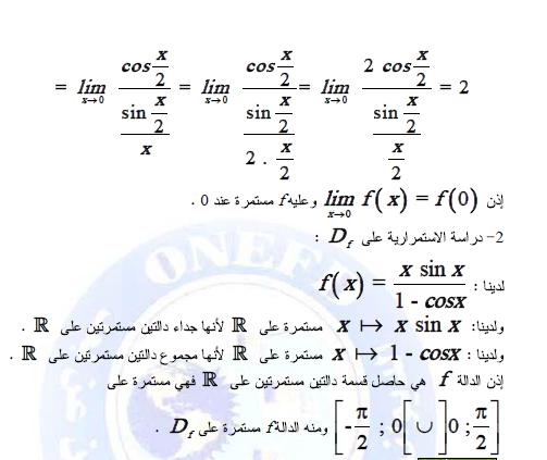 تمارين في دروس النهايات و الاستمرار مع الحلول do.php?img=9601