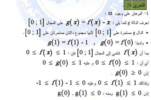 تمارين في دروس النهايات و الاستمرار مع الحلول do.php?img=9603
