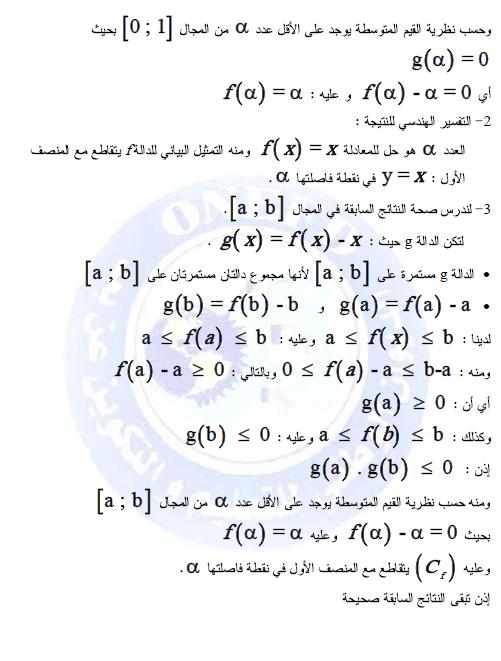 تمارين في دروس النهايات و الاستمرار مع الحلول do.php?img=9604