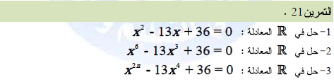 تمارين في دروس النهايات و الاستمرار مع الحلول do.php?img=9605