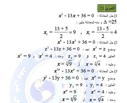 تمارين في دروس النهايات و الاستمرار مع الحلول do.php?img=9606