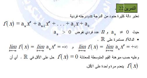 تمارين في دروس النهايات و الاستمرار مع الحلول do.php?img=9608