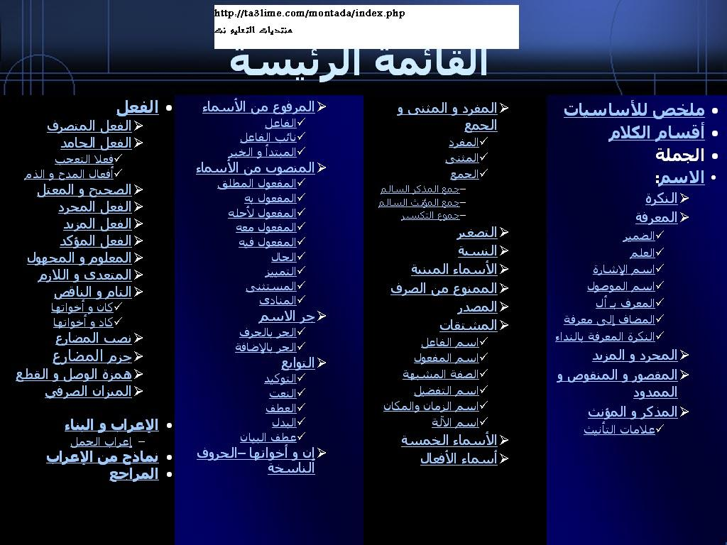ملف خاص بقواعد اللغة العربية ta3lime-c95f247511.jpg